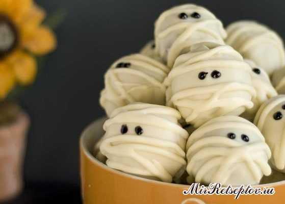 """Трюфели из белого шоколада """"Мумия"""""""