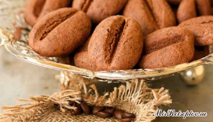 Печенье «Кофе в зернах»