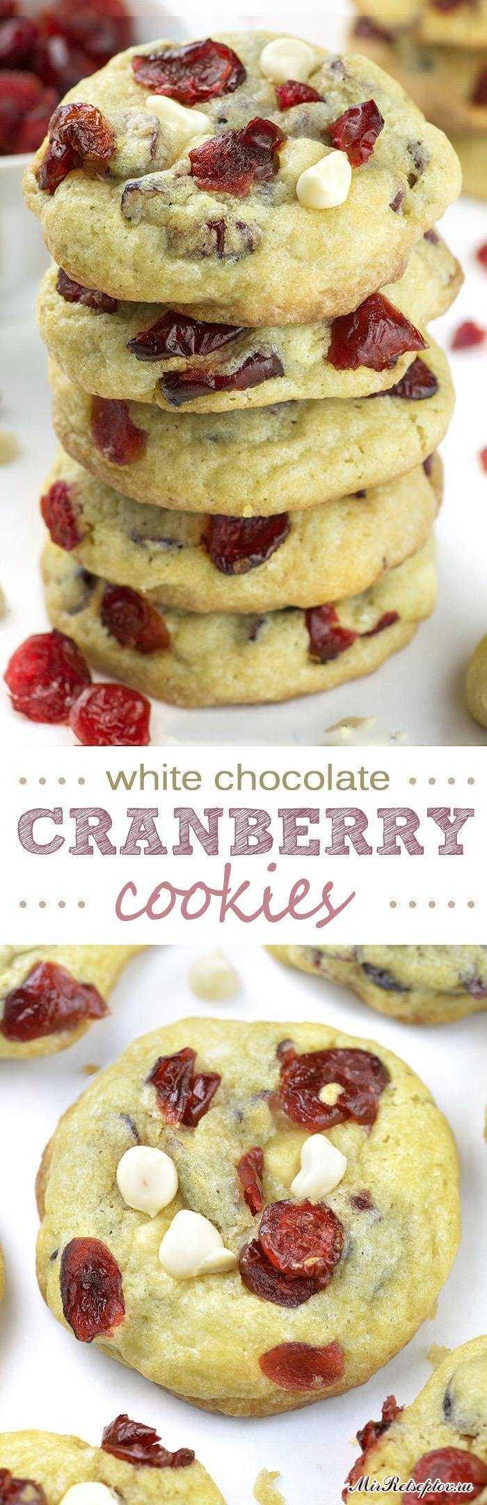 Клюквенное печенье с белым шоколадом