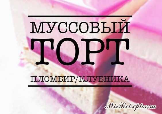 Муссовый торт пломбир/клубника