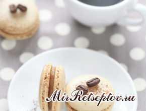 Кофейные макаронс / Macarons de café