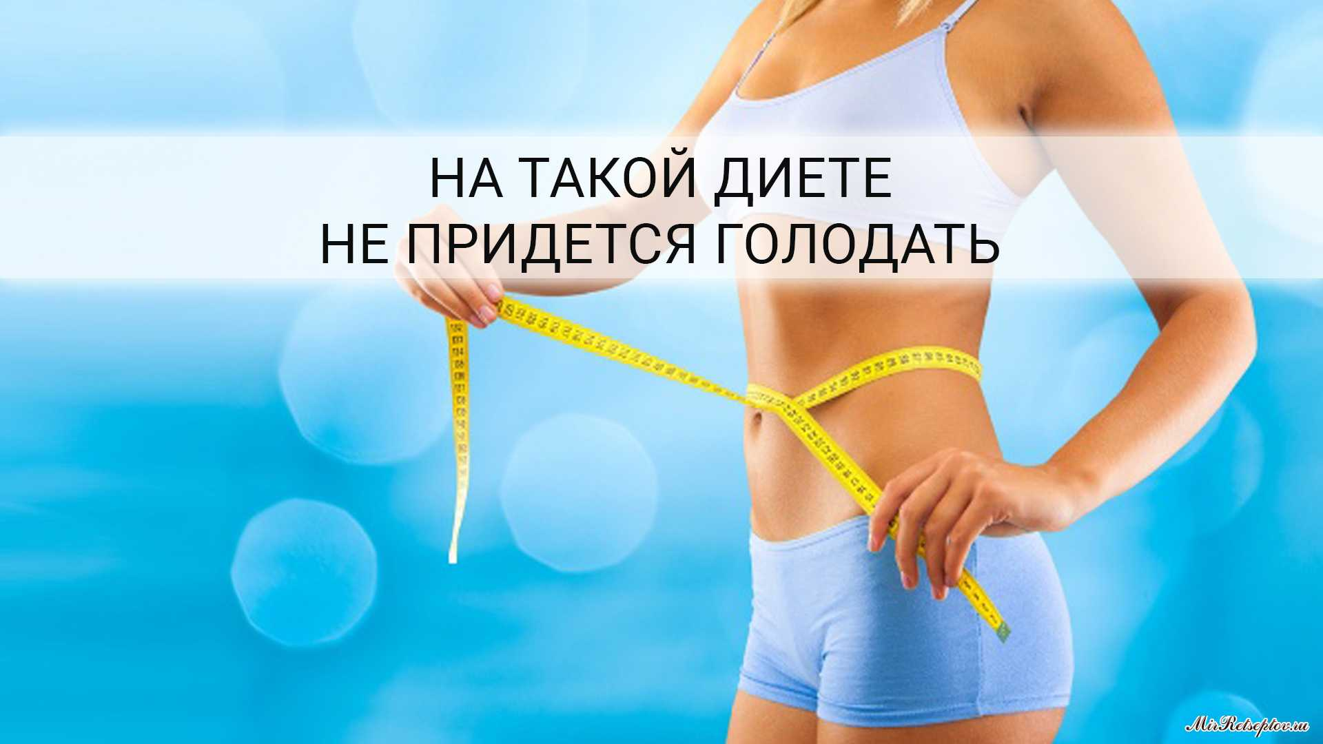 Как похудеть на 10 кг за 7 дней: продуманная до мелочей диета